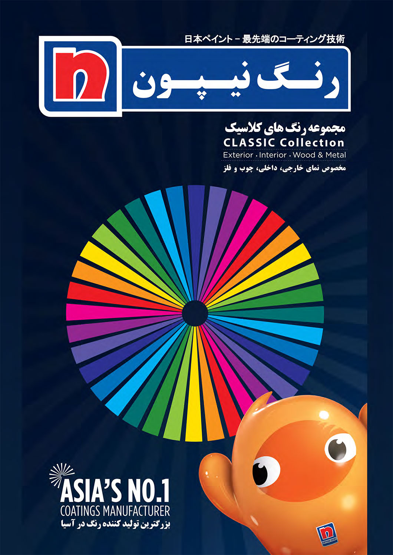 http://aydairan.ir/wp-content/uploads/2019/06/کاتالوگ-رنگ-های-روغنی-CC.pdf