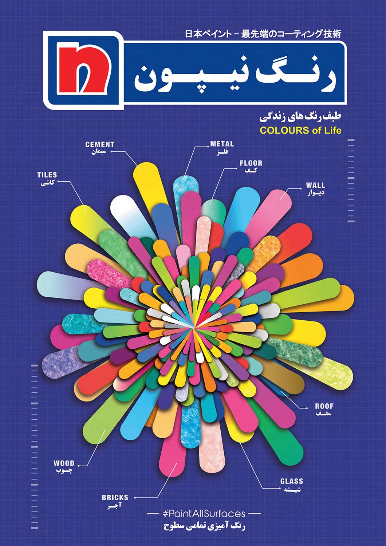 http://aydairan.ir/wp-content/uploads/2019/06/کاتالوگ-رنگ-های-پایه-آب-COL.pdf